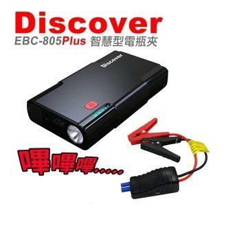 飛樂 Discover EBC-805 Plus 隨機送收納包 智慧型電瓶夾進階版 救車行動電源