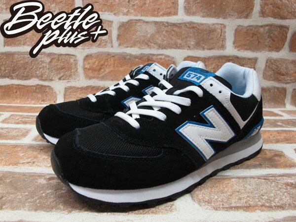 BEETLE PLUS 全新 NEW BALANCE 黑藍 基本款 白N 麂皮 網面 復古 慢跑鞋 ML574KWB 1