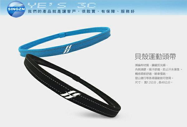 「YEs 3C」 Idotcom 音樂貝殼 Beker 專用頭帶 兩色可選 游泳/跑步/騎車
