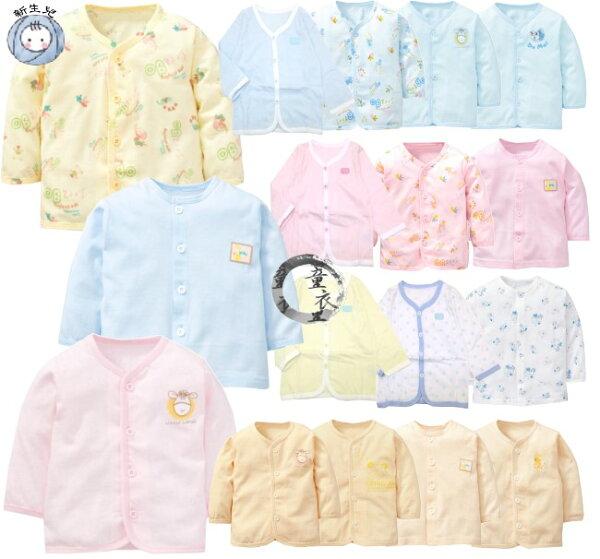 童衣圓【S119】S119小童外搭 長袖 軟綿 前開 前扣 前排釦 寶寶 幼童 上衣 小外套 外套 四季適穿~S-XL號