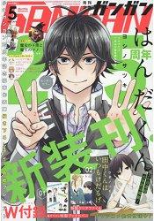 少年 GANGAN 5月號2016附田中同學總是懶洋洋文件夾.書套