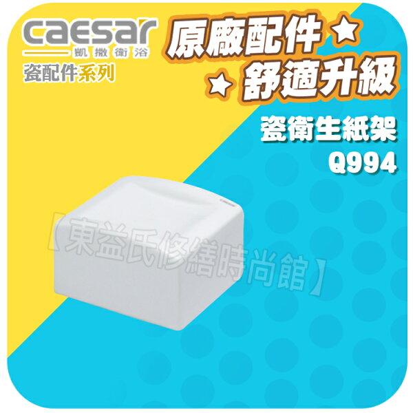 Caesar凱薩衛浴 瓷衛生紙架 Q994 瓷配件系列【東益氏】浴巾環 置物架 香皂盤 馬桶刷架