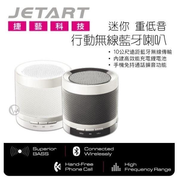 *╯新風尚潮流╭*Jetart 捷藝 迷你 重低音 行動無線藍牙喇叭 BS1200