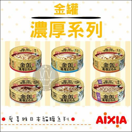 +貓狗樂園+ 愛喜雅AIXIA【金罐濃厚系列。70g】1015元*一箱24罐賣場 0