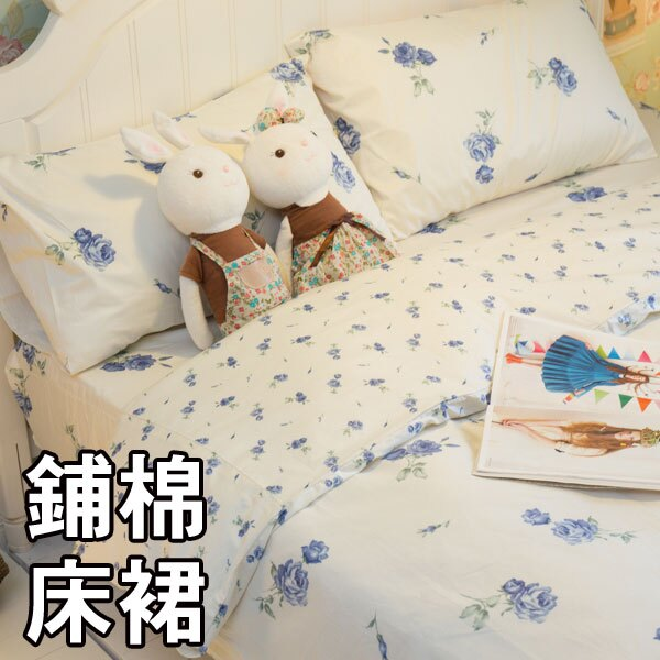 藍莓花園 雙人鋪棉床裙三件組 100%精梳棉 台灣製 0