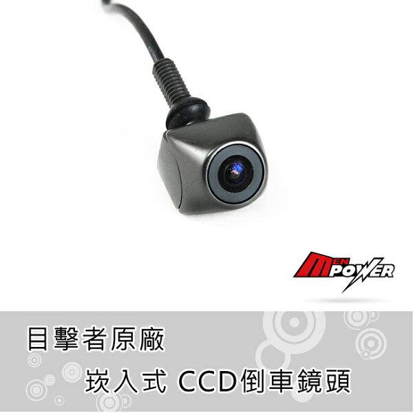 【禾笙科技】目擊者原廠鏡頭 崁入式 CCD倒車鏡頭