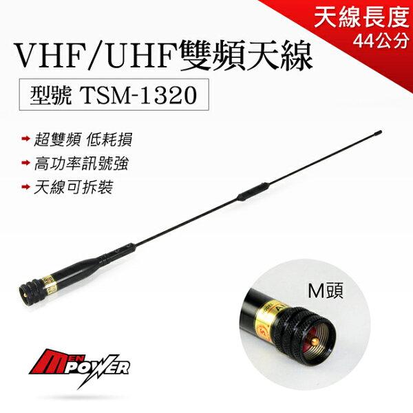 【禾笙科技】TSM-1320 VHF/UHF 超雙頻車載天線 (44公分長)