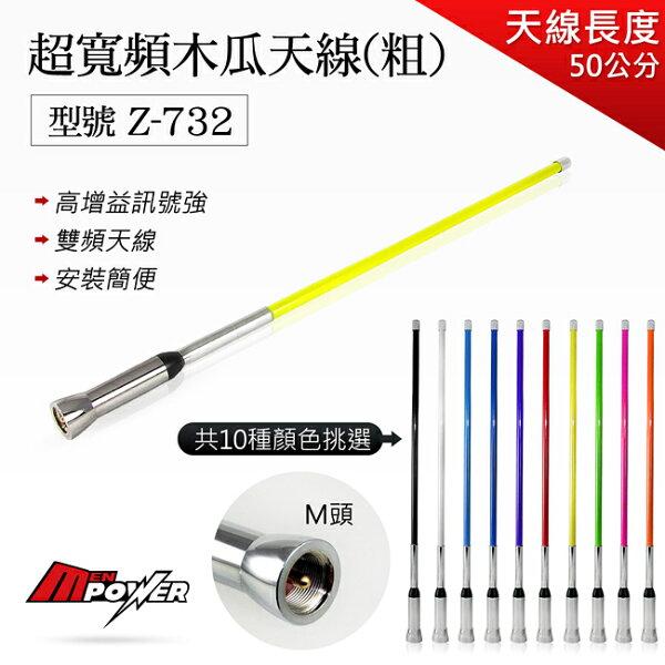 【禾笙科技】Z-732 超寬頻雙頻木瓜短天線-粗 (50公分長)