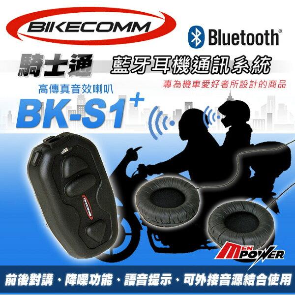 【禾笙科技】贈原廠金屬夾具+USB防水套 BIKECOMM 騎士通 BK-S1 PLUS BKS1藍牙耳機