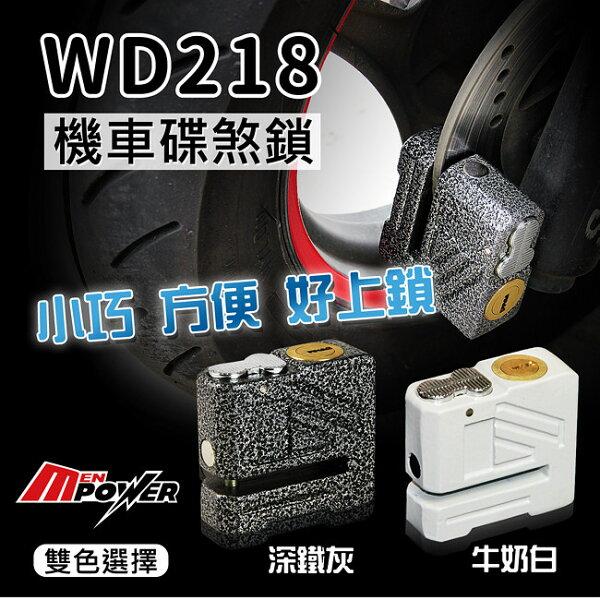 【禾笙科技】WD-218 機車防盜碟煞鎖