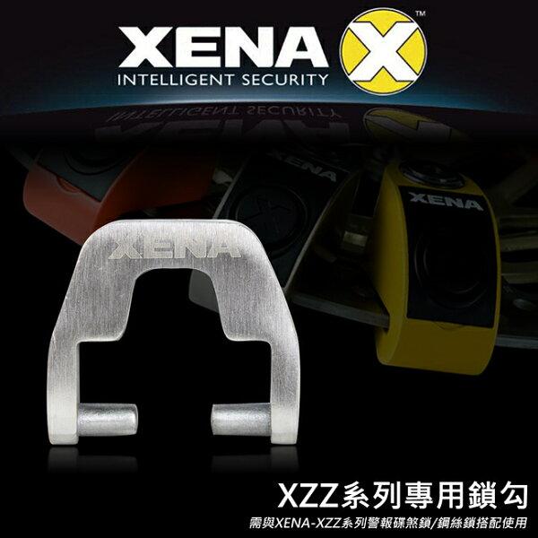 【禾笙科技】XENA XVA-XZZ扣環鎖勾~ XZZ系列警報碟煞鎖專用配件