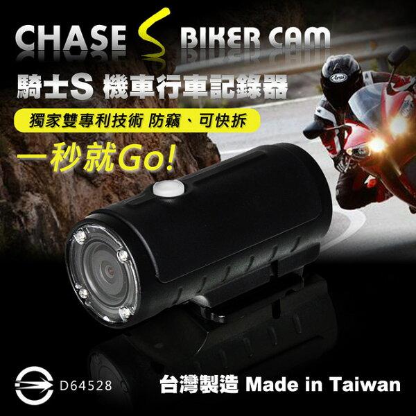【禾笙科技】騎士S HD 720P高畫質 機車行車記錄器