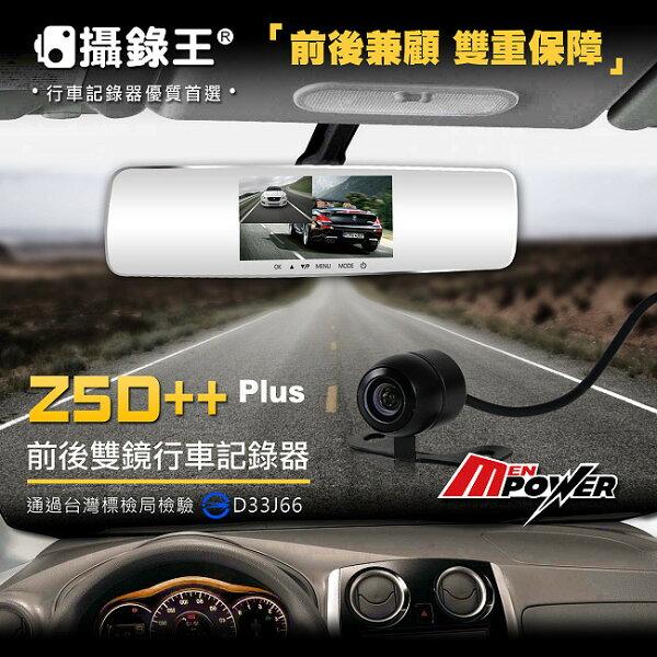 【禾笙科技】送8G記憶卡+免運費~ 攝錄王 Z5D++ Plus 微曲面後視鏡 5吋螢幕 前後雙鏡頭 行車記錄器 1080p 廣角170度 Z5D 倒車顯影