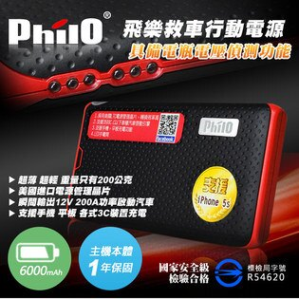 【禾笙科技】Philo 飛樂 EBC-601 第四代羽量版 汽車緊急啟動行動電源 (送專用收納包)
