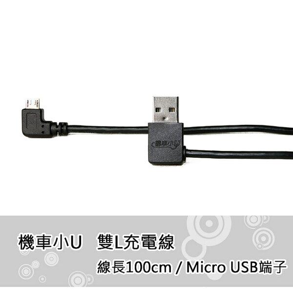 【禾笙科技】機車小U 雙L充電線~ Micro USB 端子/ 線長100cm