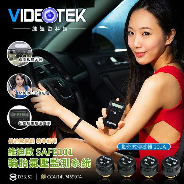 【禾笙科技】維迪歐 SAFE101A 胎外式 輪胎氣壓監測系統~ 汽車胎壓胎溫偵測器 (送USB車充頭)