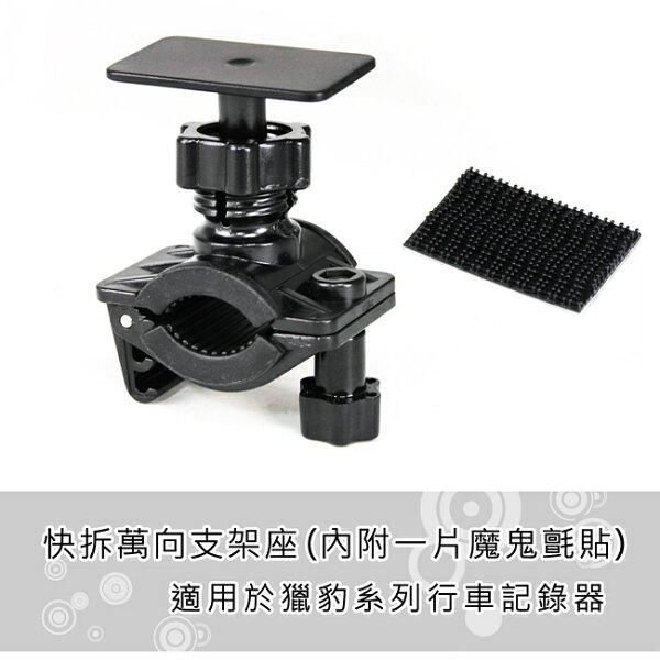 【禾笙科技】適用獵豹M1/M2/雷射/鋼鐵 行車記錄器~ 快拆萬用支架座~ 可調整角度