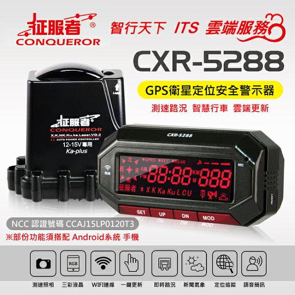 【禾笙科技】征服者 GPS CXR-5288 雲端服務 分離式 全頻雷達測速器 (送免費基本安裝服務 )