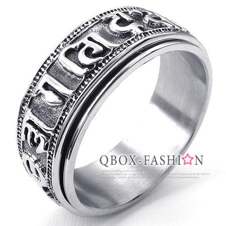 《QBOX 》FASHION 飾品【W10024252】精緻個性六字真言運轉鑄造316L鈦鋼戒指/戒環