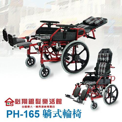 【必翔銀髮】PH-165躺式輪椅(未滅菌)