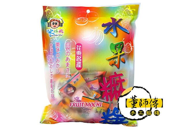 【董師傅手工麻糬】小麻糬系列-水果小麻糬(300g/包)
