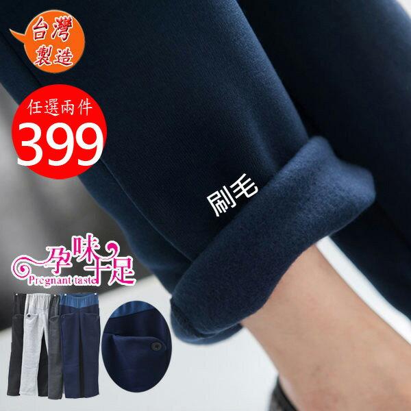 *孕味十足。孕婦裝*【CNI3208】台灣製暖冬款鋪棉設計鈕釦裝飾孕婦長褲 4色