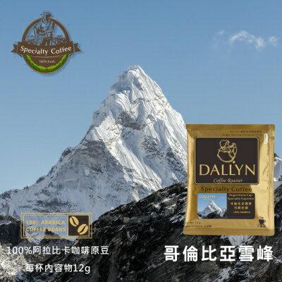 【DALLYN 】哥倫比亞 雪峰濾掛咖啡50入袋 Columbia Kongui Snow Cap  DALLYN世界嚴選莊園 1