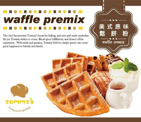 美式原味鬆餅粉 600克  ☆鬆餅粉 ☆美式鬆餅粉 ♥Tommy's Waffle