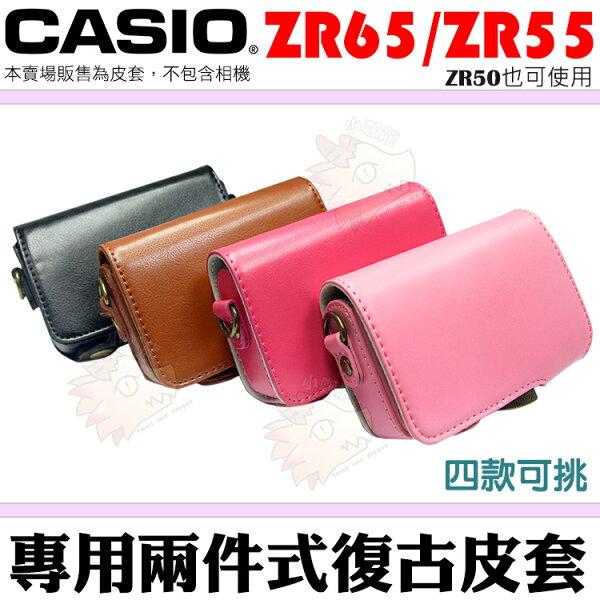【小咖龍】 CASIO ZR65 EX-ZR55 ZR50 皮套 相機皮套 ZR55 兩件式皮套 相機包 相機保護套 附送背帶 自拍神器
