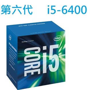 INTEL Core i5 6400 處理器 (6M Cache, up to 3.30 GHz)