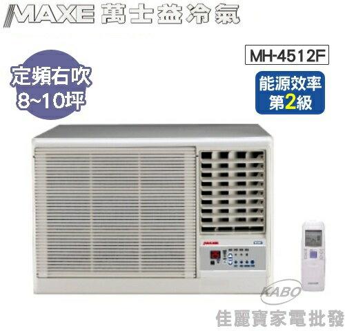 【佳麗寶】-(MAXE萬士益)定頻窗型右吹 8~10坪【MH-4512F】