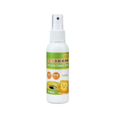 【悅兒樂婦幼用品舘】Simba 小獅王 辛巴 噴霧型檸檬酸酵素水垢清潔劑125ml