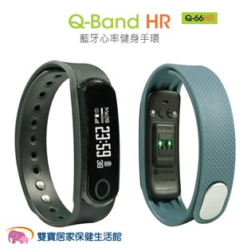 i-gotU Q-Band Q66HR 藍牙智慧手環 智慧手錶 心率健身手環 心率錶