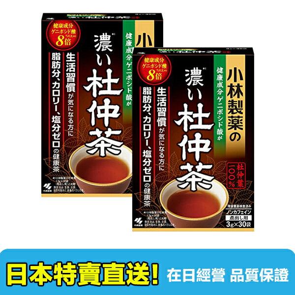 【海洋傳奇】【日本空運免運】日本 小林製藥 (濃) 杜仲茶 3gx30包 2盒組合 0
