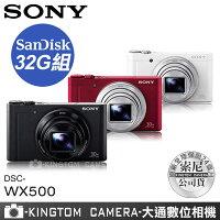 SONY 索尼推薦到SONY DSC-WX500 送32G高速卡+原廠電池+拭鏡筆+座充+原廠皮套+4大好禮 大全配 公司貨 分期零利率
