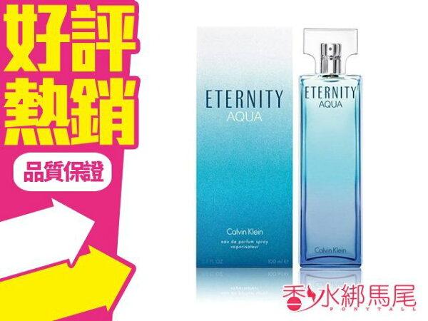 ◐香水綁馬尾◐ Calvin Klein CK Eternity AQUA 永恆之水 女性淡香精 香水空瓶分裝 5ML