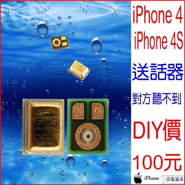 ☆雲端通訊☆拆機零件 iPhone 4 iphone 4S 送話器 MIC DIY價 零件價