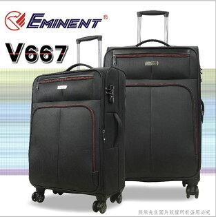 《熊熊先生》EMINENT 萬國通路 行李箱|登機箱 V667 輕量 20吋(2.8kg) 可加大 TSA鎖 送好禮