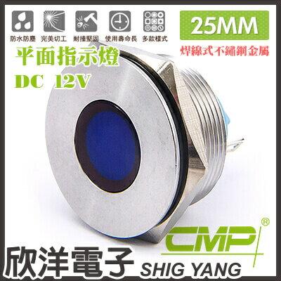 ※ 欣洋電子 ※ 25mm不鏽鋼金屬平面指示燈(焊線式) DC12V / S25041-12V 藍、綠、紅、白、橙 五色光自由選購