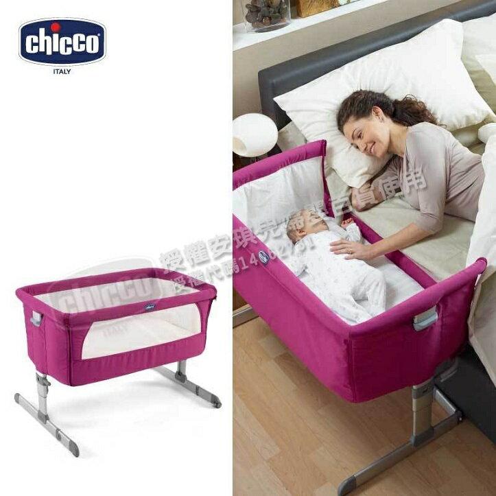 義大利【Chicco】Next 2 Me多功能移動舒適嬰兒床(紫紅色) 0