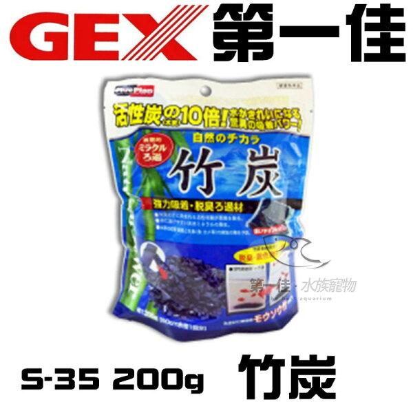 [第一佳水族寵物] 日本五味GEX【竹炭 200g S-35】粗粒 快速除臭 殺菌 淨水 免運