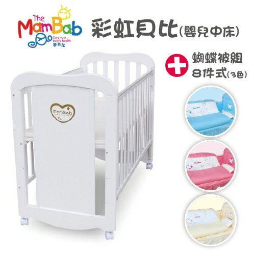 【安琪兒】台灣【MamBab 夢貝比】彩虹貝比嬰兒中床(白)+蝴蝶8件式被組(3色) - 限時優惠好康折扣