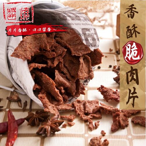 豐原 | 源味香★香酥肉片(110克)~低油脂、脆口,黑豆醬油、中藥材燉滷,大火快炒收汁、充滿醬香的好滋味