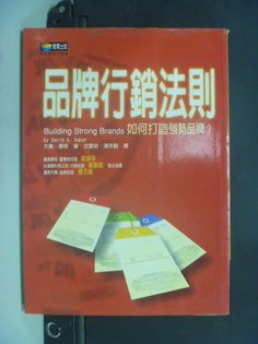 【書寶二手書T7/行銷_NFN】品牌行銷法則-如何打造強勢品牌_大衛?愛格