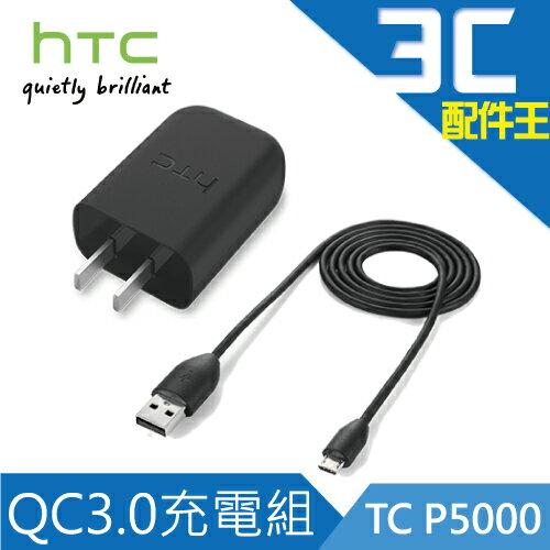 HTC QC3.0 原廠充電組 TC P5000-US原廠旅充頭+Micro USB 原廠傳輸線 公司貨