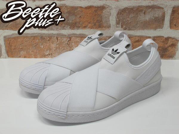 女生 BEETLE ADIDAS SUPERSTAR SLIP ON W 全白 交叉 繃帶 貝殼頭 懶人鞋 S81338 1