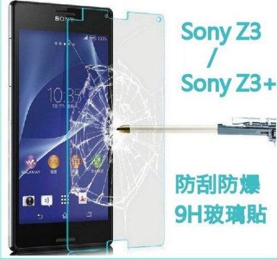 原價399限時限量特價149♥SONYZ3、SONYZ3背膜、Z3+、Z3PLUS ♥9H鋼化玻璃貼保護貼背膜