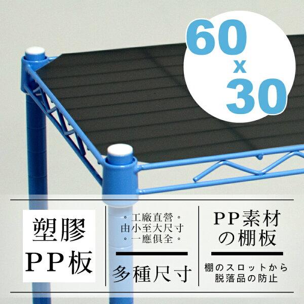 【dayneeds】超實用 60X30公分 層網專用→黑色←PP塑膠墊板/墊板/PP板/層架配件/四層架/置物架/鍍鉻層架/波浪架