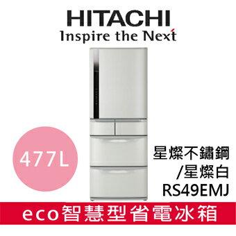 ~ 日立 HITACHI ~RS49EMJ 5門全能智慧真空睡眠保鮮冰溫室冰箱