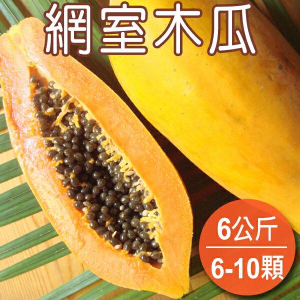 【農夫家】網室木瓜,雙認證,6公斤免運(大箱)